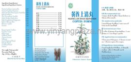 Huang Lian Shang Qing Wan - Coptis Form - 黄连上清片