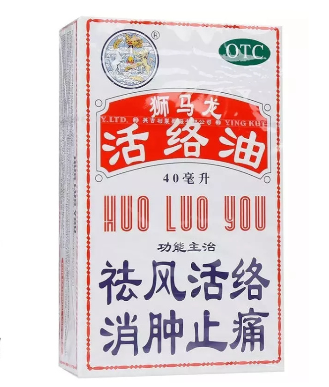 Huo luo you 40ml