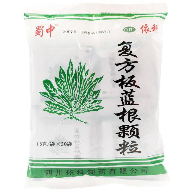 Fu fang Ban lan gen Granules
