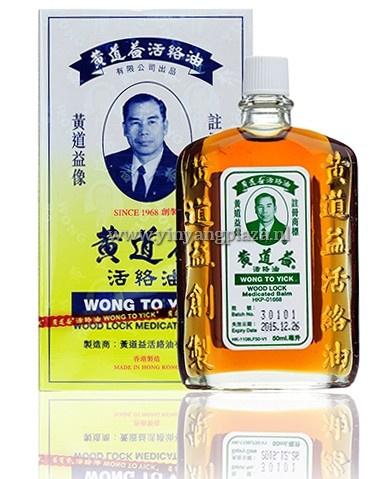 Huo luo You - Wong To Yick