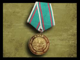 Bulgarian Victory Medal 1945/1975