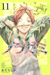 NORAGAMI STRAY GOD 11