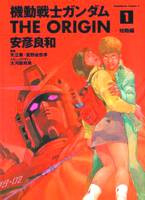 MOBILE SUIT GUNDAM ORIGIN HC 01