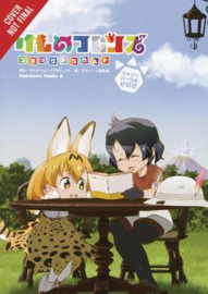 KEMONO FRIENDS A LA CARTE 02