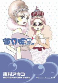 PRINCESS JELLYFISH 02