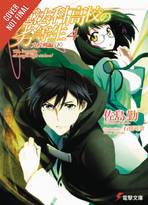 IRREGULAR AT MAGIC HIGH SCHOOL LIGHT NOVEL 04