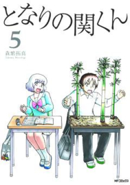 MY NEIGHBOR SEKI 05
