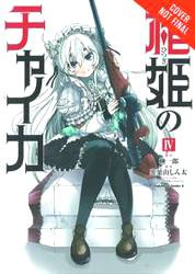 CHAIKA COFFIN PRINCESS 04
