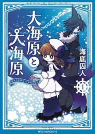 WADANOHARA & GREAT BLUE SEA 01