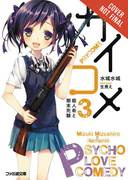 PSYCOME LIGHT NOVEL SC 03