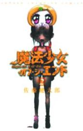 MAGICAL GIRL APOCALYPSE 02