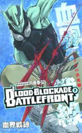 BLOOD BLOCKADE BATTLEFRONT 07