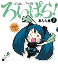 HATSUNE MIKU PRESENTS EVERYDAY VOCALOID PARADISE 01