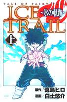 FAIRY TAIL ICE TRAIL 01