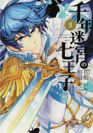 SEVEN PRINCES OF THOUSAND YEAR LABYRINTH 02