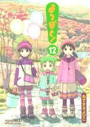 YOTSUBA & ! 12