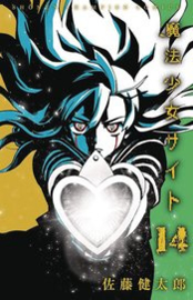 MAGICAL GIRL SITE 14