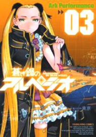 ARPEGGIO OF BLUE STEEL 03