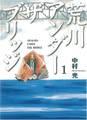 ARAKAWA UNDER THE BRIDGE 01