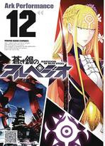 ARPEGGIO OF BLUE STEEL 12