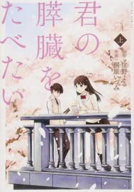 I WANT TO EAT YOUR PANCREAS 01