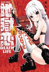 LOVE IN HELL DEATH LIFE 01