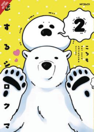 POLAR BEAR IN LOVE 02