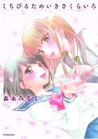 KISSES SIGHS & CHERRY BLOSSOMS PINK COMPLETE COLLECTION