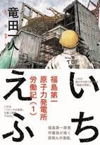 ICHI F WORKERS GRAPHIC MEMOIR OF FUKUSHIMA NUCLEAR PLANT