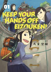 KEEP YOUR HANDS OFF EIZOUKEN 01