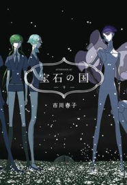 LAND OF THE LUSTROUS 09