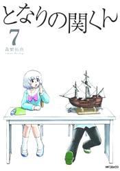 MY NEIGHBOR SEKI 07