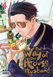 WAY OF THE HOUSEHUSBAND 04