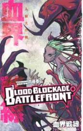BLOOD BLOCKADE BATTLEFRONT 06