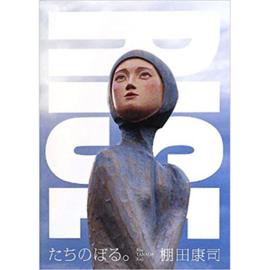 Koji Tanada - Rise