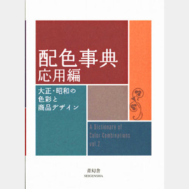 A Dictionary Of Color Combinations vol. 2 - Sanzo Wada