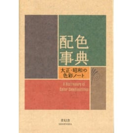 A Dictionary Of Color Combinations vol. 1 - Sanzo Wada
