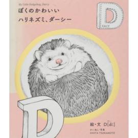 My Little Hedgehog, Darcy