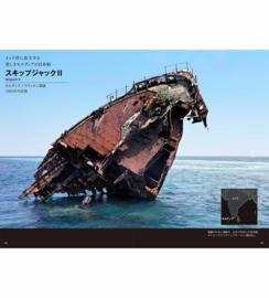 Shipwrecks And Ruins Around The World