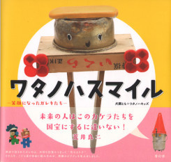 Smile Recovery Art Object Earthquake Tsunami 2011 Japan