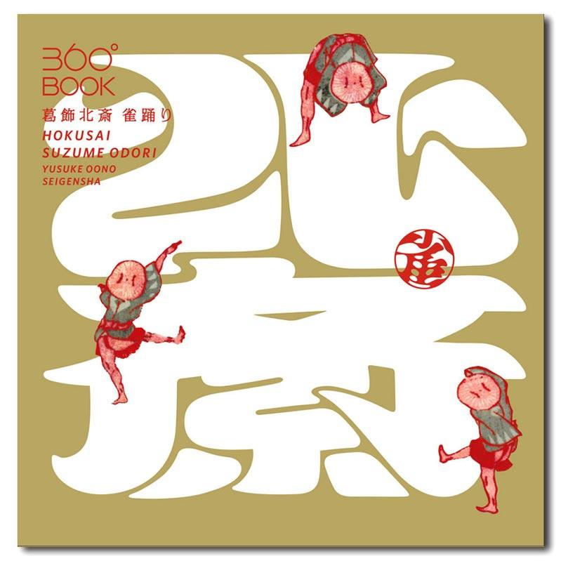 3D boek: Hokusai Sparrow Dance 360 Book - Yusuke Oono