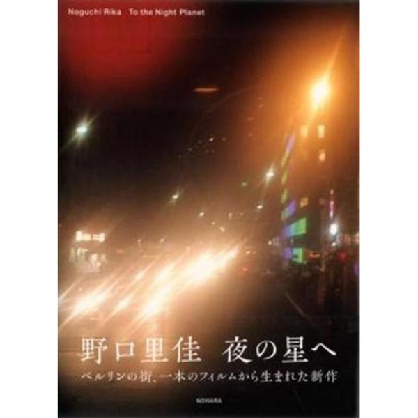 Rika Noguchi - To The Night Planet