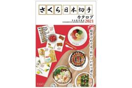 Sakura Postzegelcatalogus Japan 2021 (ISBN 978-4-88963-841-7)