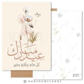 Kaart | Eid Mubarak عيد مبارك