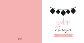 Geboortekaart   Norayn