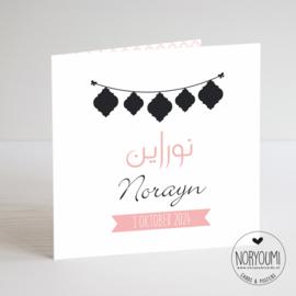 Geboortekaart | Norayn