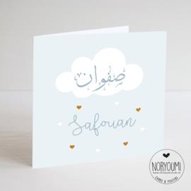 Geboortekaart | Safouan