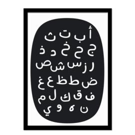 Poster | Arabisch alfabet
