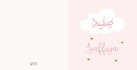 Geboortekaart | Saffiya