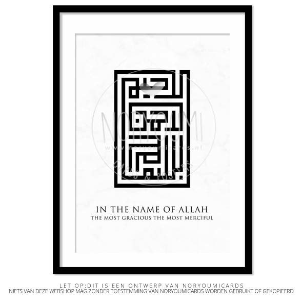 Poster | In the name of Allah